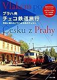 プラハ発 チェコ鉄道旅行