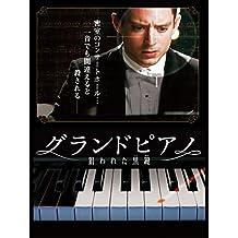 グランドピアノ~狙われた黒鍵~(字幕版)