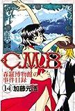 C.M.B.森羅博物館の事件目録(14) (月刊少年マガジンコミックス)