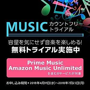 OCN モバイル ONE「MUSICカウントフリー」音楽配信のデータ通信使い放題‼