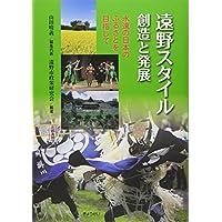 遠野スタイル 創造と発展―永遠の日本のふるさとを目指して