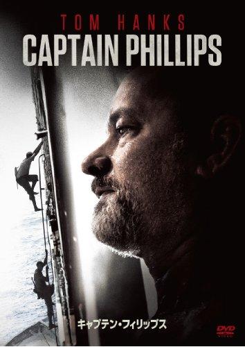 キャプテン・フィリップス [DVD] -