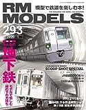 RM MODELS (アールエムモデルズ) 2020年1月号 Vol.293