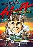 ザ・クーデター3: 厚木航空隊反乱事件 (第3章 闘将のもと、荒鷲集結ス!)
