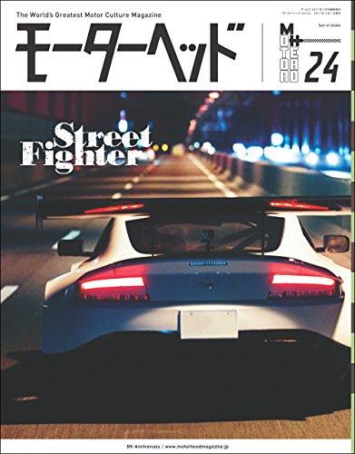 モーターヘッド Vol.24 2017年 1月号 [雑誌]の詳細を見る
