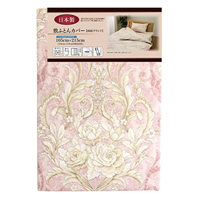 メリーナイト 日本製 綿100% 敷布団カバー 「セレナーデ」 シングルロング ピンク 233064-16