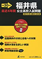 福井県公立高校入試問題 H30年度用 過去問題4年分収録(データダウンロード付) (Z18)