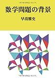 数学問題の背景 (MyISBN - デザインエッグ社)