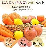 無農薬にんじん野菜セット(無農薬にんじん3kg+りんご2kg+レモン500g) 画像
