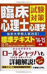 臨床心理士試験対策心理学標準テキスト(指定大学院入試対応!)'14~'15年版