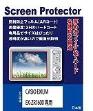 AR液晶保護フィルム CASIO HIGH SPEED EXILIM EX-ZR1600専用 (反射防止フィルム・ARコート)