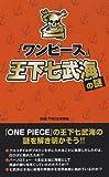 『ワンピース』王下七武海の謎 / ONEPIECE考察会 のシリーズ情報を見る