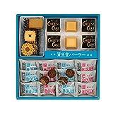 【手提げ袋付き】資生堂パーラー 菓子詰め合わせL30N