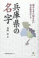 兵庫県の名字―親から子へ伝えたい 我が家のルーツ (のじぎく文庫)