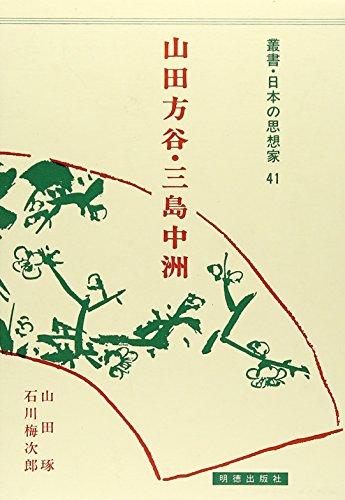 山田方谷・三島中洲 (叢書・日本の思想家)