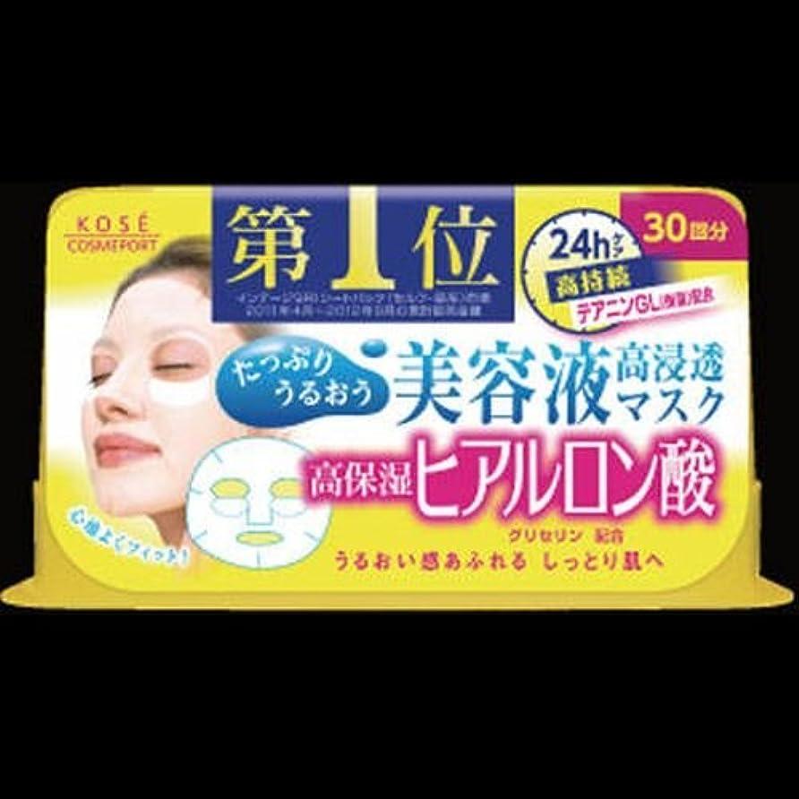 大惨事フルーツ野菜ファックスクリアターン HA エッセンスマスク (ヒアルロン酸) ×2セット