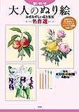 脳いきいき 大人のぬり絵 みずみずしい花と果実 名作選