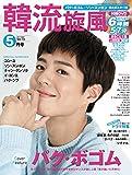 韓流旋風 2017年 05 月号 [雑誌] -