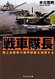戦車隊長―陸上自衛隊の機甲部隊を指揮する (光人社NF文庫)