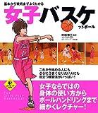 基本から戦術までよくわかる女子バスケットボール (LEVEL UP BOOK)
