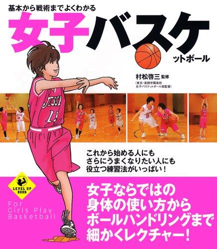 【161-2】圧勝した女子バスケのコーチが連盟から出場停止の処分を受ける