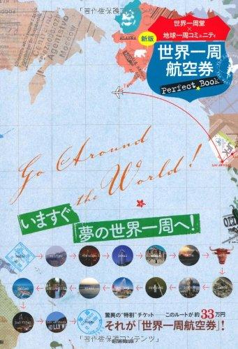 世界一周航空券Perfect Book【新版】の詳細を見る