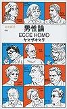 男性論 ECCE HOMO (文春新書 934) 画像
