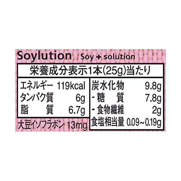 大塚製薬 ソイジョイ クリスピーの紹介画像19