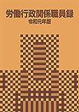 労働行政関係職員録 令和元年版