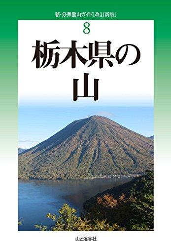 改訂新版 栃木県の山 (新・分県登山ガイド)