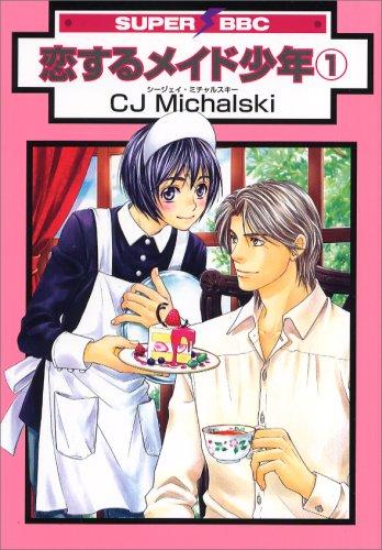 恋するメイド少年 1 (スーパービーボーイコミックス)の詳細を見る