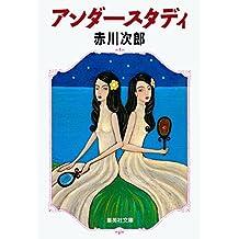 アンダースタディ (集英社文庫)