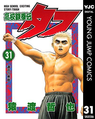 高校鉄拳伝タフ 31 (ヤングジャンプコミックスDIGITAL)
