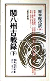 関八州古戦録 (下) (原本現代訳 (29))