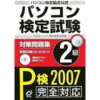 パソコン検定試験対策問題集2級 (P検2007完全対応)