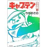 キャプテン 完全版 4 (ホームコミックス)