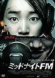 ミッドナイトFM[DVD]