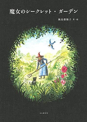 魔女のシークレット・ガーデン