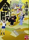 金の殿 時をかける大名・徳川宗春 (実業之日本社文庫) 画像