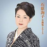 石原詢子 全曲集2019