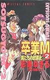 卒業M (第2巻) (あすかコミックス)
