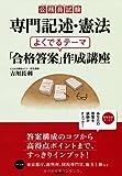 公務員試験 専門記述・憲法 よくでるテーマ「合格答案」作成講座