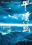 平 清盛 一 [単行本(ソフトカバー)] / 藤本 有紀, 青木 邦子 (その他); NHK出版 (刊)