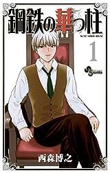 鋼鉄の華っ柱(1) (少年サンデーコミックス)