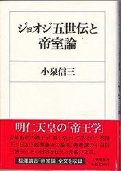 ジョオジ五世伝と帝室論