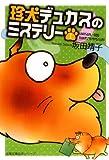 珍犬デュカスのミステリー : 1 (ジュールコミックス)
