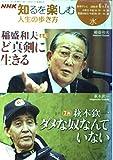 人生の歩き方 2006年6ー7月 (NHK知るを楽しむ/水)