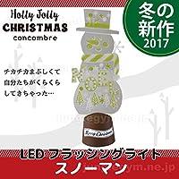 クリスマス 置物 雑貨 新作 デコレ コンコンブル クリスマス LEDフラッシングライト スノーマン decole concombre デコレーション 電飾 おしゃれ かわいい