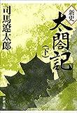 新史 太閤記(下)(新潮文庫)