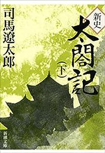 新史 太閤記 2巻 表紙画像